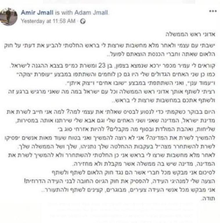 הפוסט של אמיר ג'אמל. צילום מסך פייסבוק