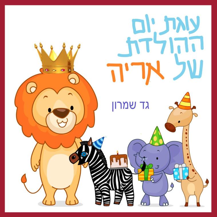 גד שמרון - יום ההולדת של אריה. כריכת הספר
