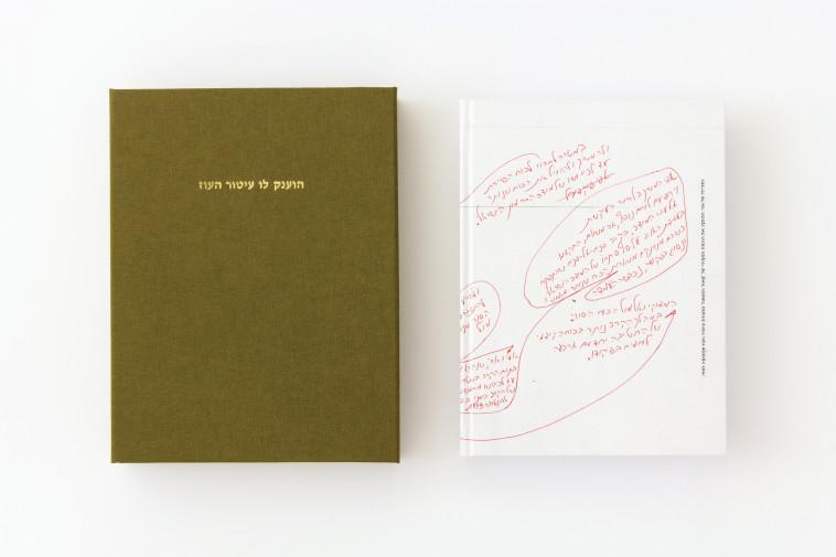 """הספר """"הוענק לו עיטור העוז"""". צילום: גל שניאור"""