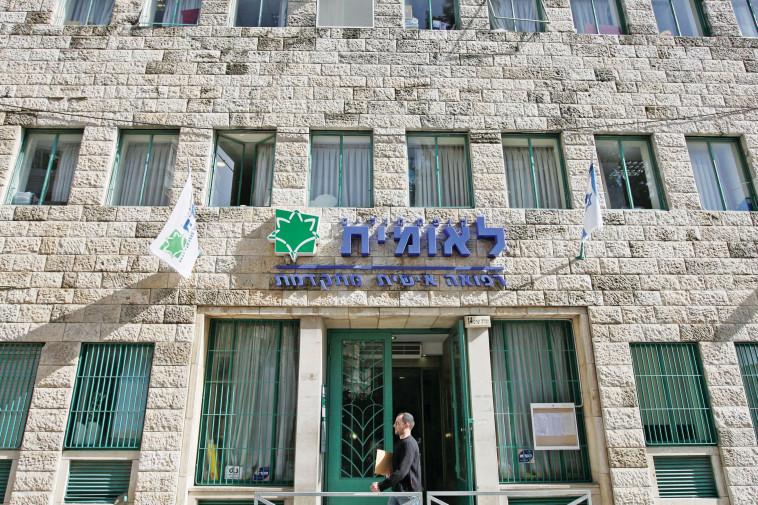 קופת חולים לאומית. צילום: פלאש 90