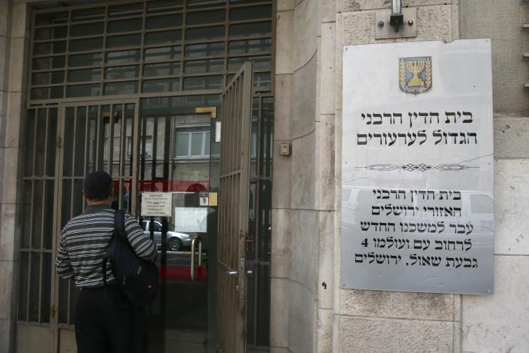 בית הדין הרבני. צילום: נתי שוחט, פלאש 90