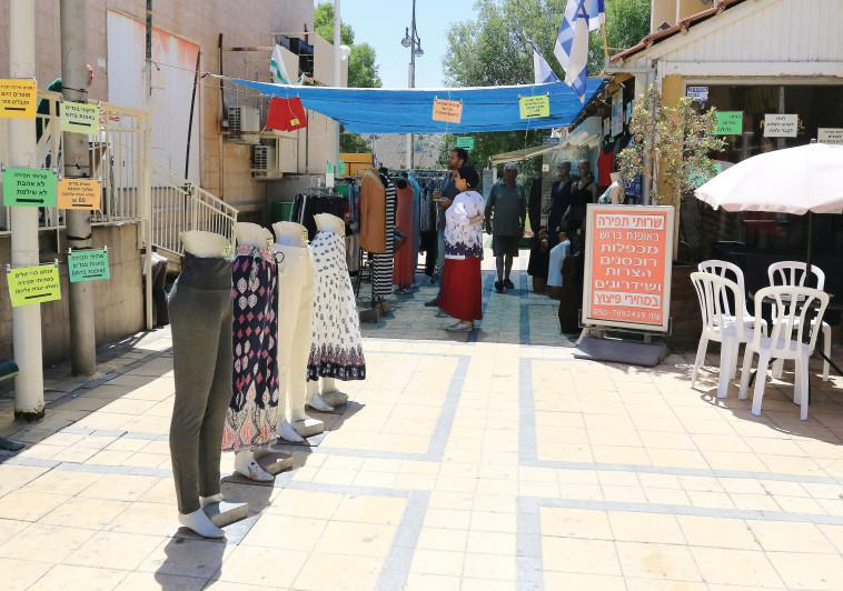 המרכז המסחרי ביקנעם. צילום: ערן לוף