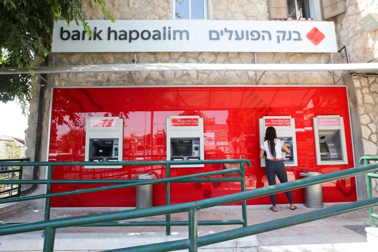 בנק הפועלים (צילום: מרק ישראל סלם)