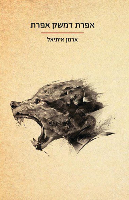 אפרת דמשק אפרת. כריכת הספר