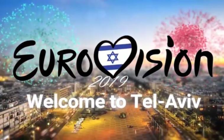 אירוויזיון בתל אביב. צילום מסך