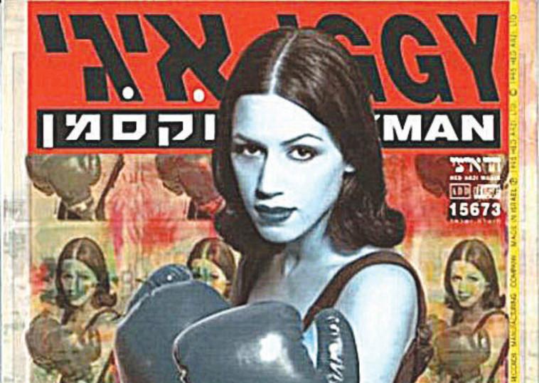 איגי וקסמן אלבום אדום צילום חברת הד ארצי