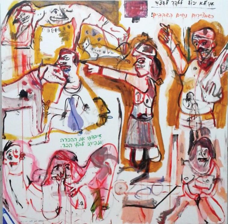 """יאיר גרבוז - תמונה מהתערוכה. יח""""צ"""