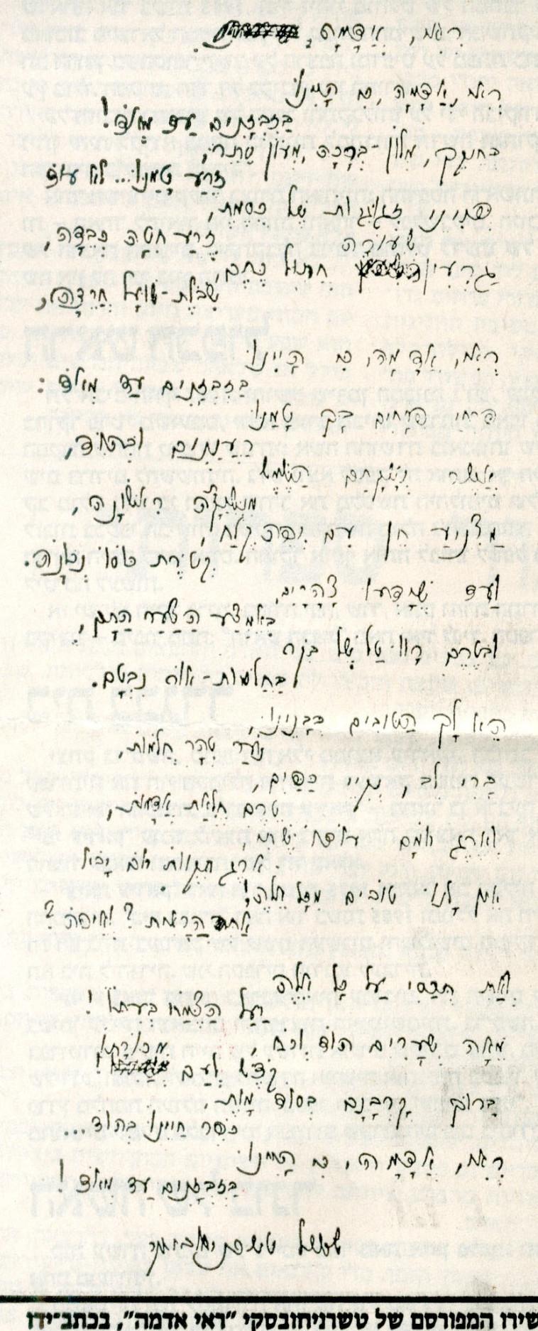 שירו המפורסם של טשרנחובסקי ראי אדמה בכתב ידו צילום ארכיון מעריב