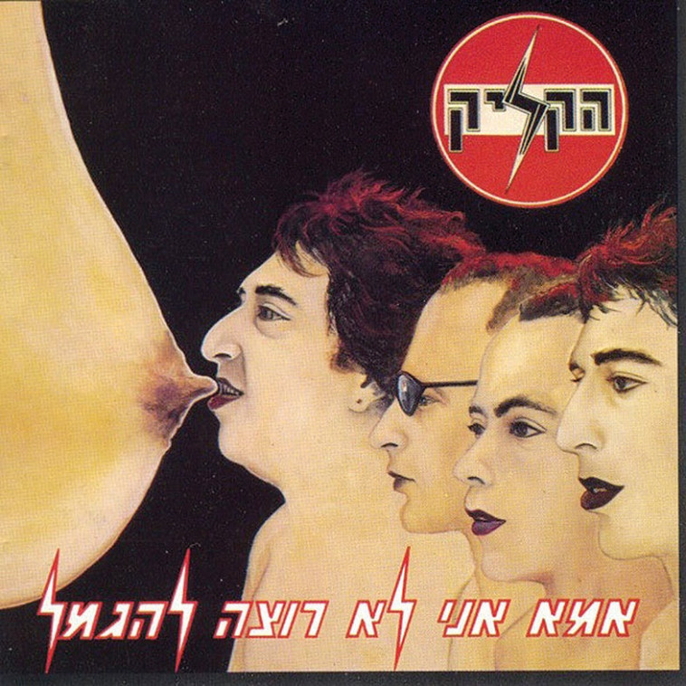 אלבום תקליט של להקת הקליק אמא אני לא רוצה להיגמל צילום חברת NMC