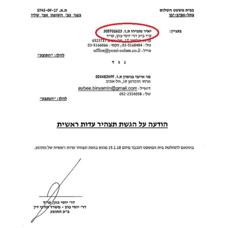 מסמך התביעה שהוגש היום