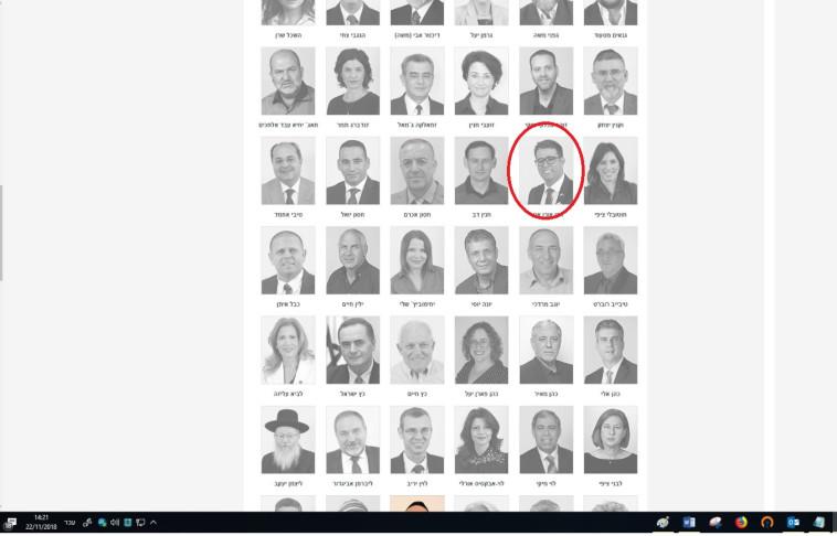 """לוח הנוכחות של חברי הכנסת, המראה ח""""כ חזן לא נמצא במשכן. צילום מסך"""
