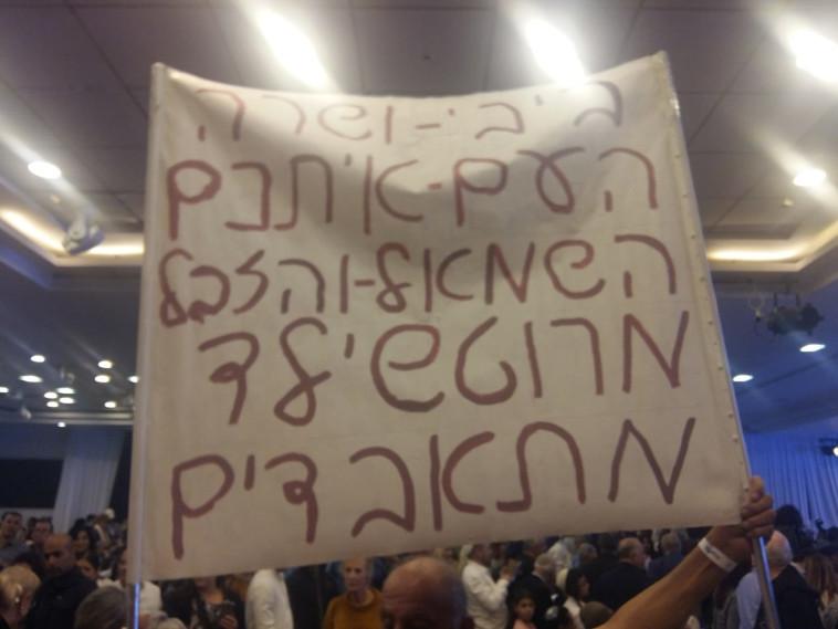 שלט שהונף במרכז הליכוד, צילום: משה כהן