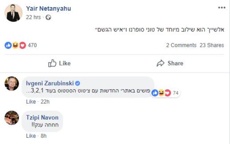 הפוסט של יאיר נתניהו