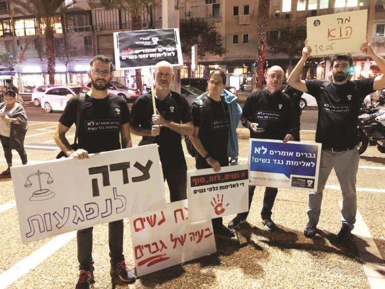 הפגנה נגד אלימות נגד נשים (צילום: ארגון סרט לבן ישראל)