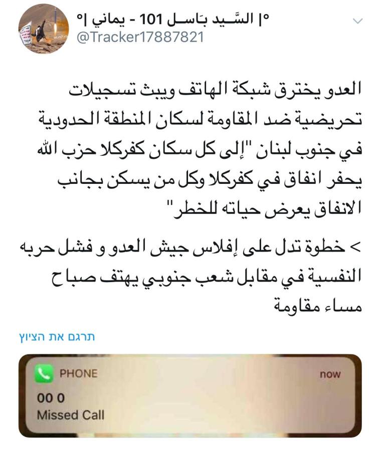 """ברשתות הלבנוניות מציגים """"הוכחות"""" לטלפונים שקיבלו מצה""""ל. צילום מסך טוויטר"""