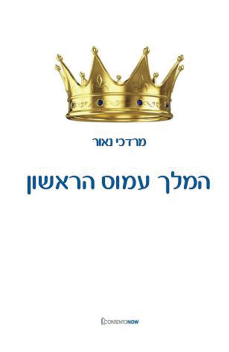 עמוס המלך הראשון. כריכת הספר