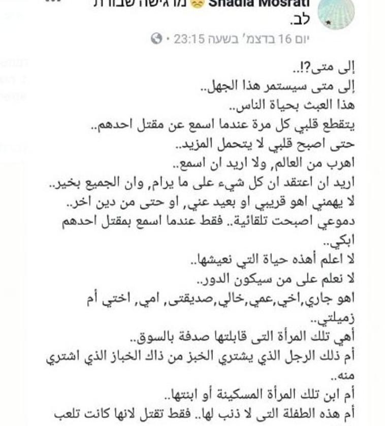 הפוסט של מוסראתי. צילום מסך פייסבוק