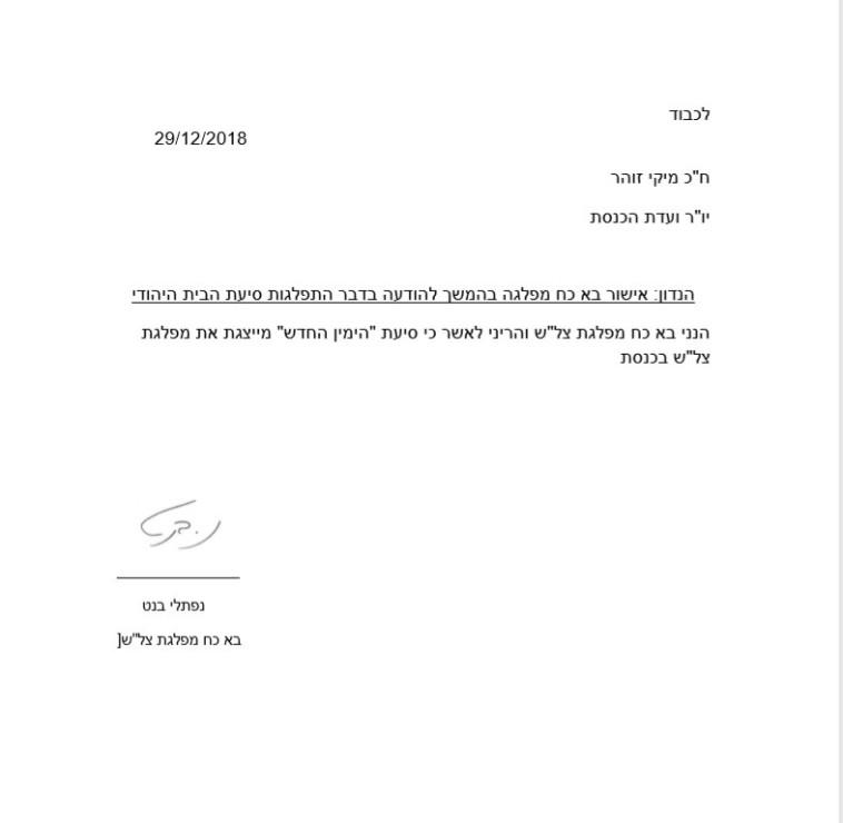 """בקשת מפלגת צל""""ש לוועדת הכנסת"""