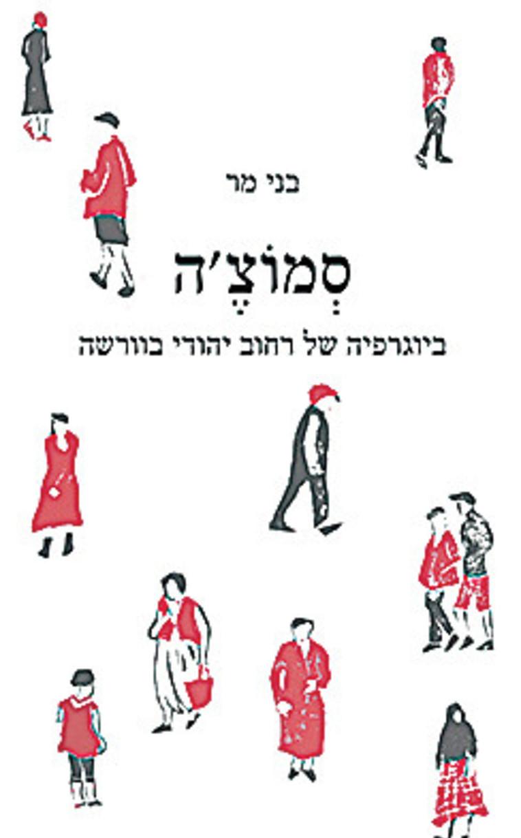 """""""סמוצ'ה - ביוגרפיה של רחוב יהודי בוורשה"""", ספרו החדש של בני מר"""