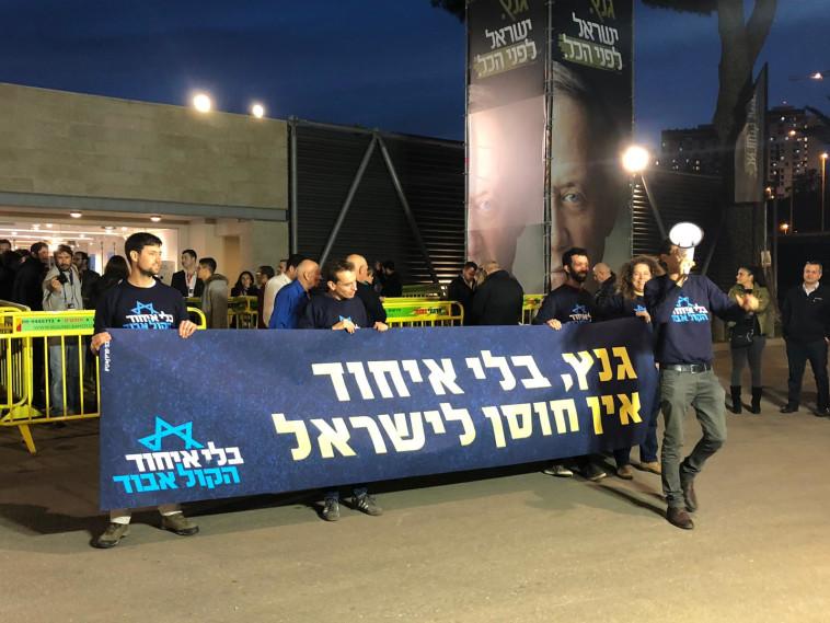 """מפגינים מחוץ לגני התערוכה. צילום: יח""""צ"""