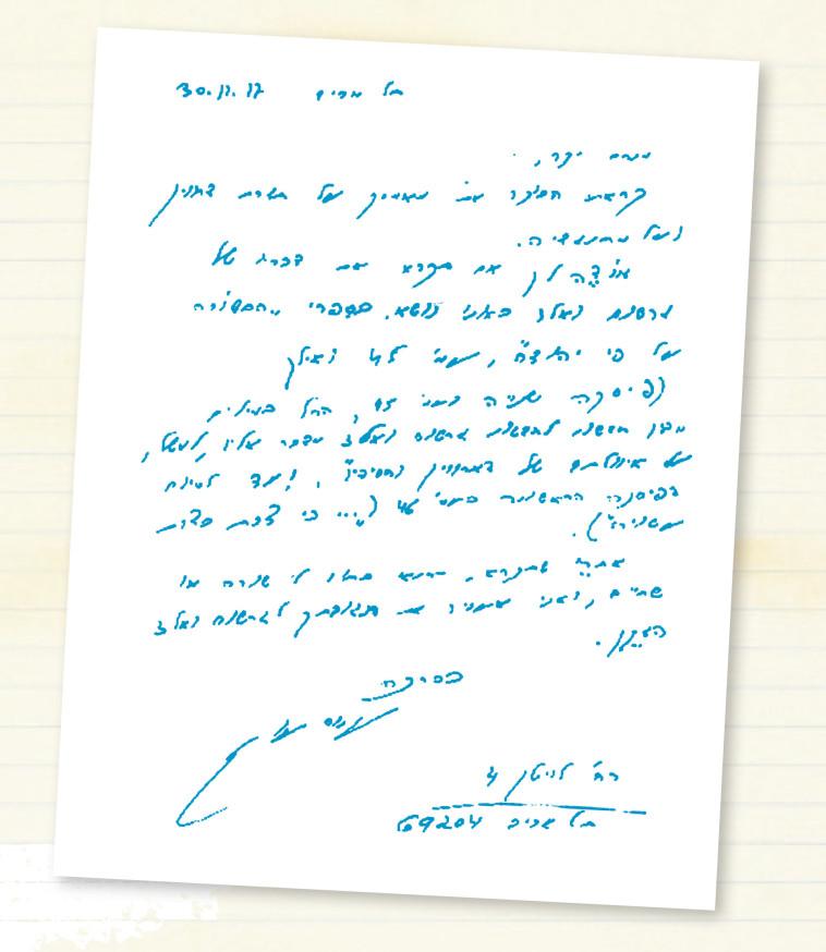 מכתב מעמוס עוז