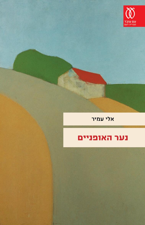אלי עמיר. צלם : מרק ישראל סלם