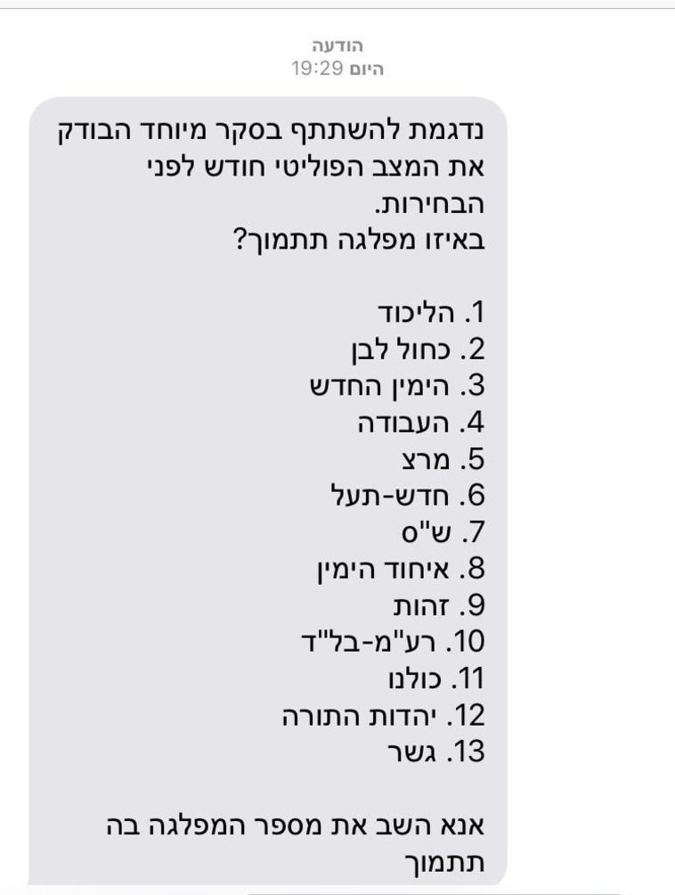 הסקר שנשלח ב-SMS בלי ישראל ביתנו. צילום מסך