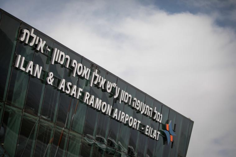 שדה התעופה רמון שבנגב (צילום: יונתן זינדל, פלאש 90)