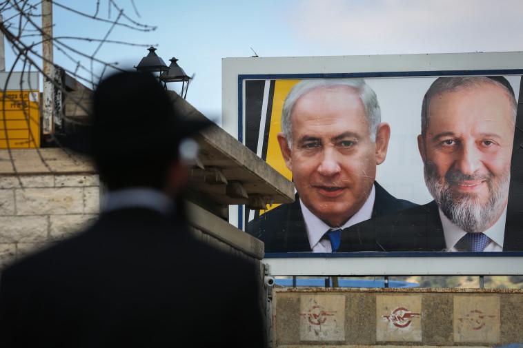"""שלט בחירות של ש""""ס. צילום: דוד כהן, פלאש 90"""