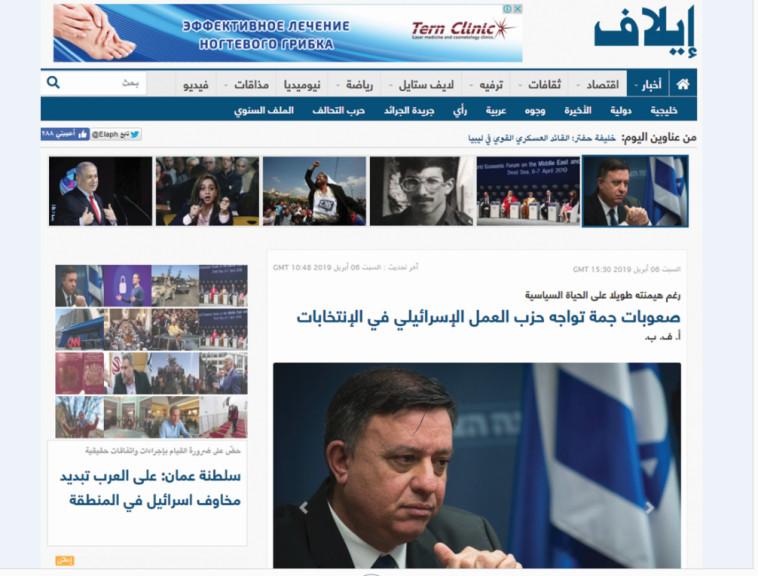 """האתר הסעודי """"אילאף"""". צילום: JPEG IMAGE"""