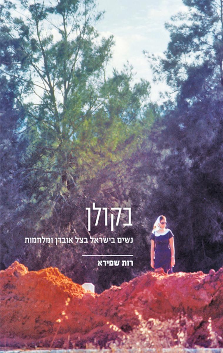 """""""בקולן, נשים בישראל בצל אובדן ומלחמות"""", רות שפירא. יח""""צ"""