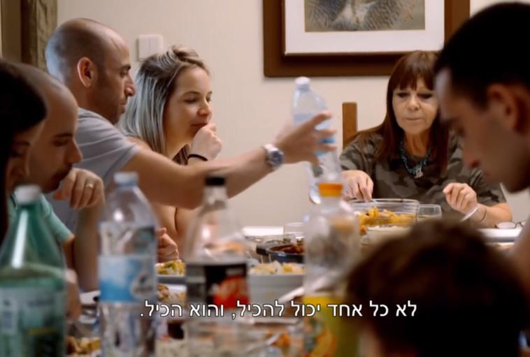 """ארוחת ערב בבית הוריה של שירי, """"חתונה ממבט ראשון"""". צילום מסך"""
