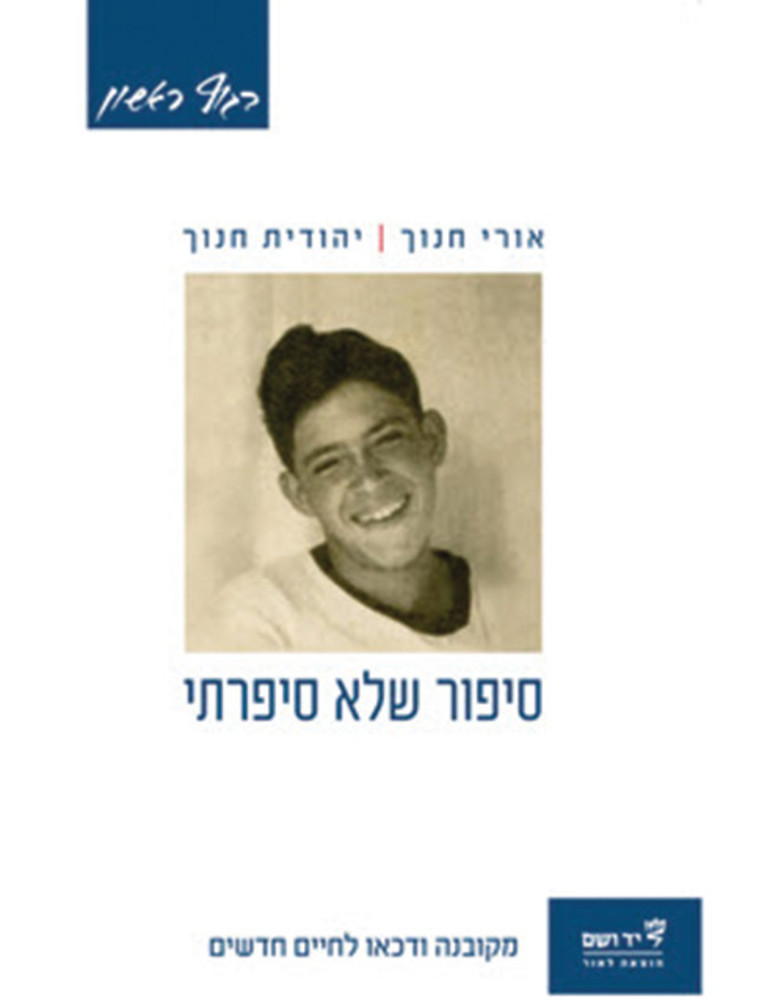"""אורי חנוך, יהודית חנוך, """"סיפור שלא סיפרתי: מקובנה ודכאו לחיים חדשים"""""""