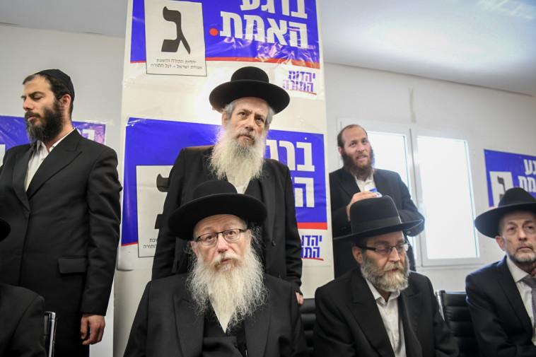 משה גפני, יעקב ליצמן. צילום: פלאש 90