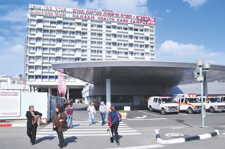 """בית החולים רמב""""ם. קרדיט: שי לוי, פלאש 90"""