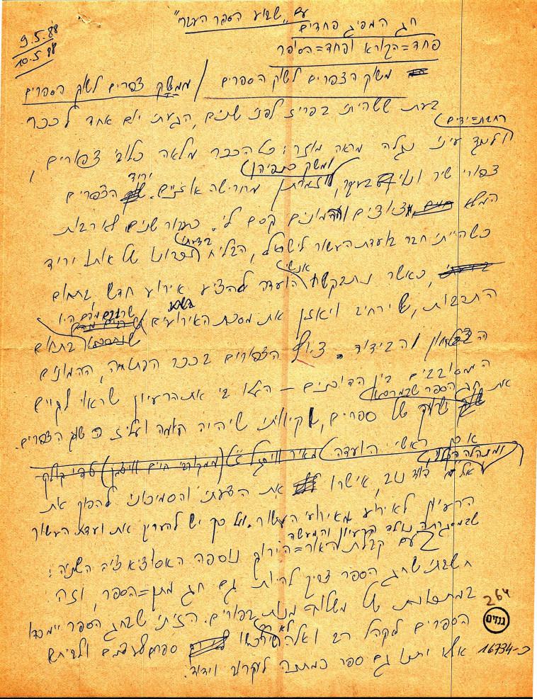 """""""אירוע חדש"""". כתב ידו של שלמה טנאי. צילום: ארכיון נזים"""
