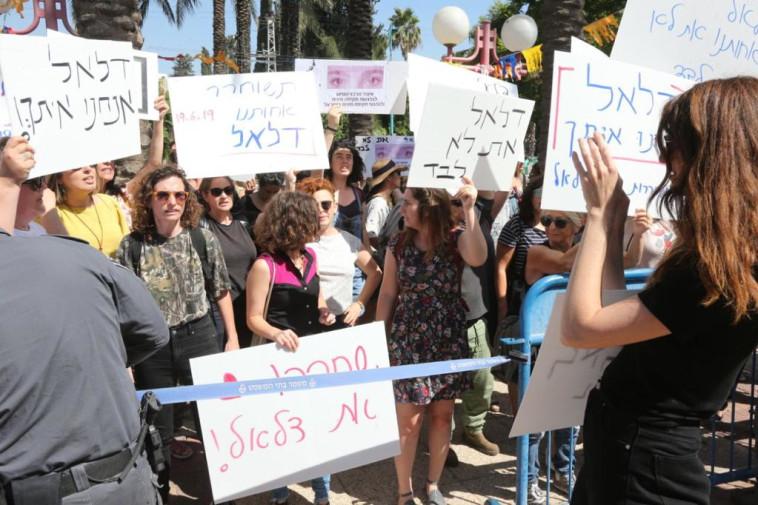 הפגנה למען שחרורה של דלאל דאוד. צילום: אבשלום ששוני