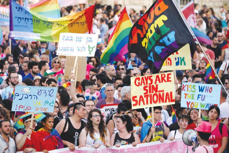 מצעד הגאווה בירושלים. צילום: רויטרס