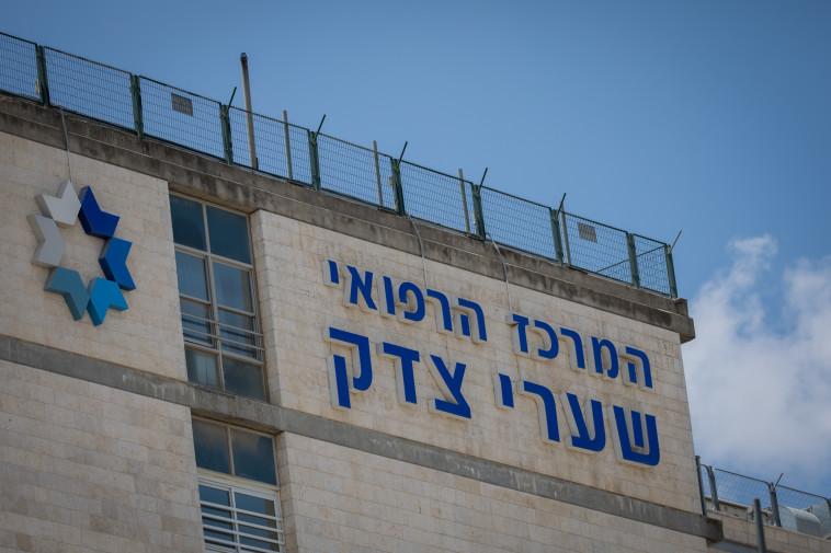 בית החולים שערי צדק (צילום: יונתן זינדל, פלאש 90)