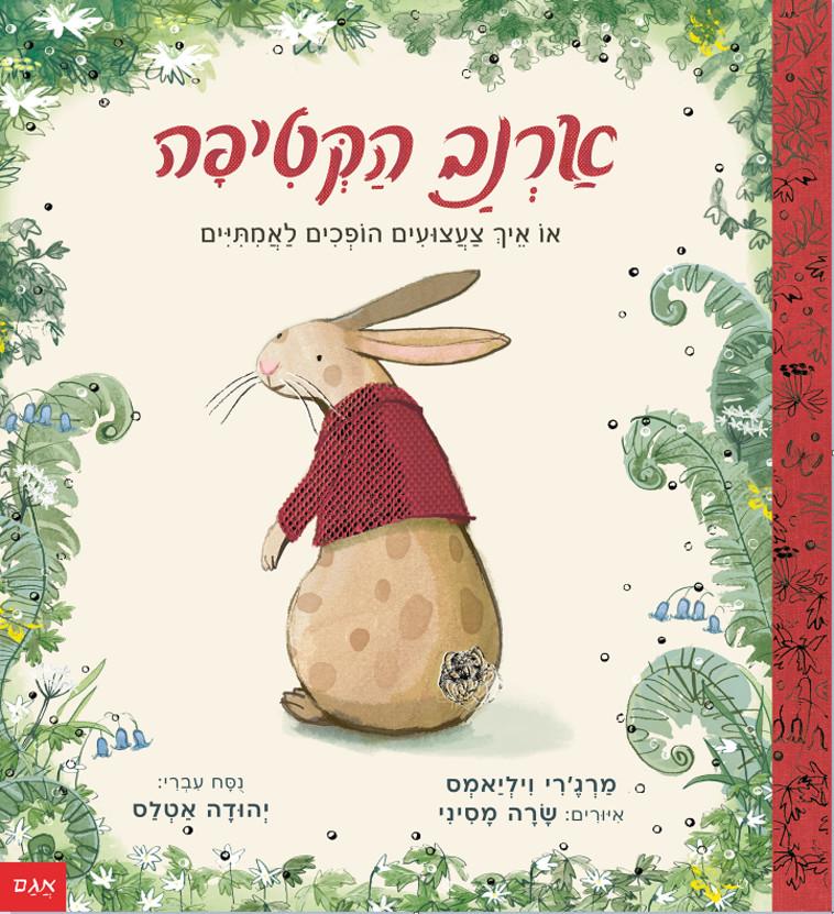 ארנב הקטיפה, מרג'רי ויליאמס. כריכת הספר