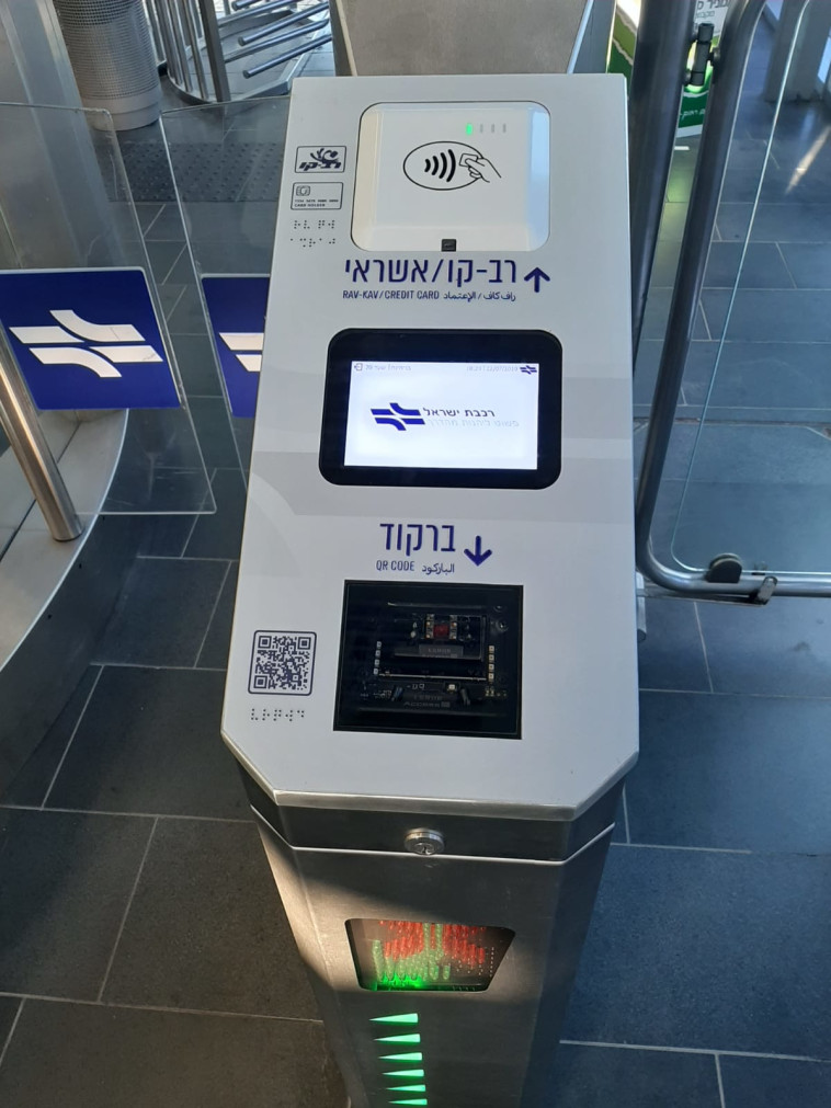 השער החכם המאפשר עלייה לרכבת באמצעות כרטיסי אשראי. צילום: רכבת ישראל