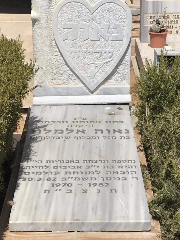 הקבר של נאוה אלימלך. צילום: אבשלום ששוני