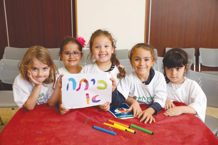 ילדים בכיתה א'  (צילום: אוליביה פיטוסי)
