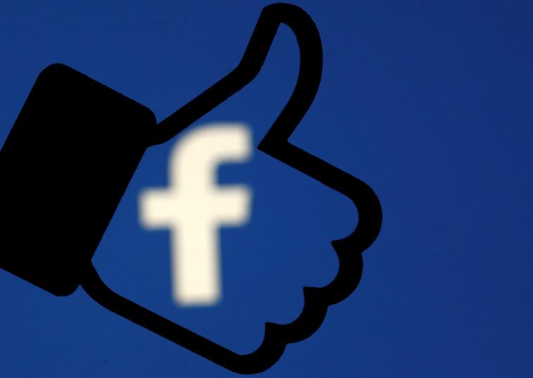 כפתור הלייק של פייסבוק (צילום: רויטרס)