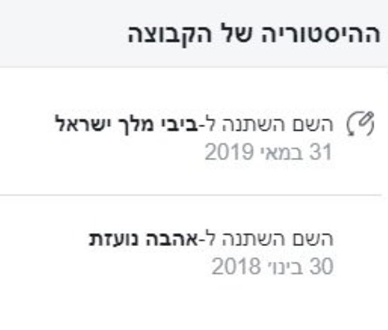 דף פייסבוק שהפך לדף תמיכה בנתניהו לקראת הבחירות. צילום מסך באדיבות איל קימור