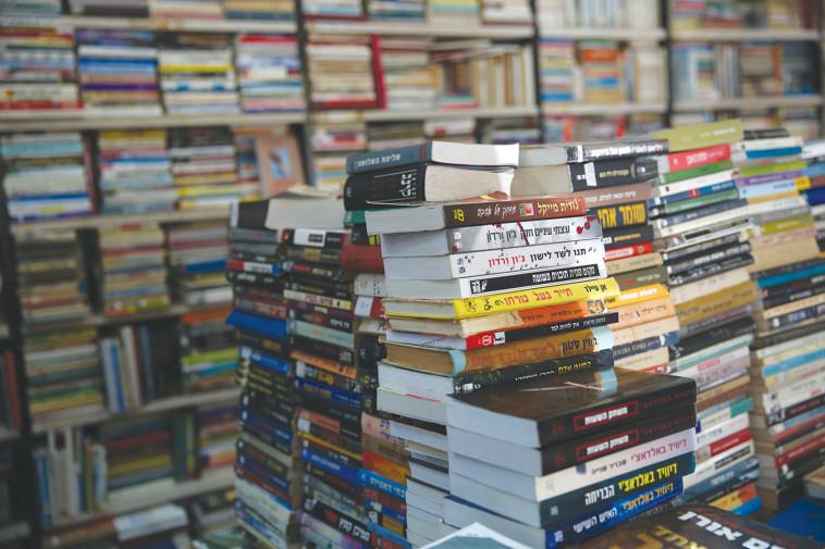 ספרים  (צילום: דוד כהן, פלאש 90)
