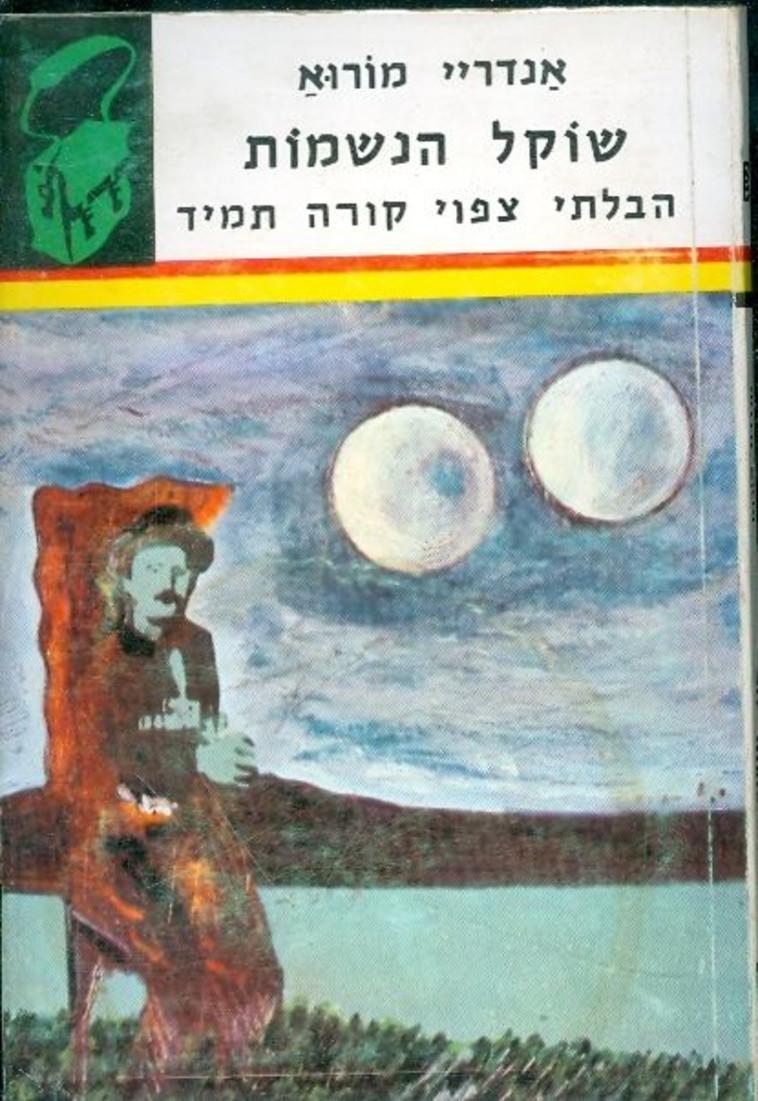 """אנדריי מורוא, """"שוקל הנשמות"""" ו""""הבלתי צפוי קורה תמיד"""". כריכת הספר"""