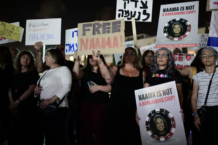 הפגנה למען שחרור נעמה יששכר, צילום: אבשלום ששוני