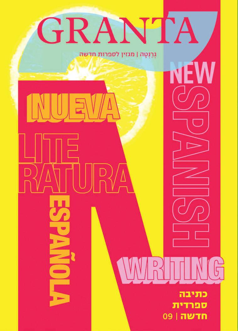 כתיבה ספרדית חדשה. כריכת הספר