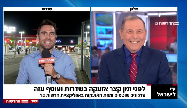 תמיר סטיינמן, עודד בן עמי (צילום: צילום מסך)